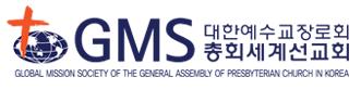 GMS(총회세계선교회) - Global Mission Society